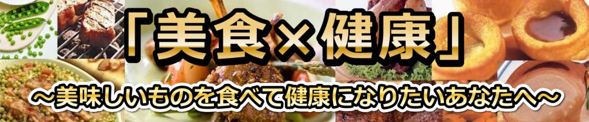 「美食×健康」美味しいものを食べて健康になりたいあなたへ